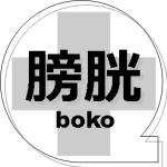 boko-byosyo