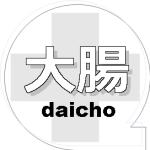 daicho-byosyo