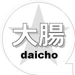 daicho-keiraku