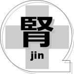 jin-byosyo