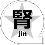 jin-keiraku