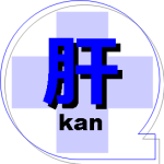 kan-byosyo