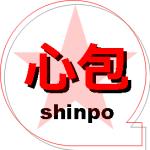shinpo-keiraku