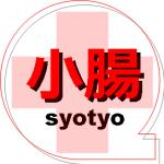 syotyo-byosyo