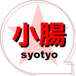 syotyo-keiraku