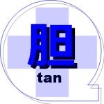 tan-byosyo