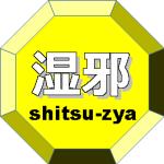 shitsu-zya