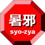 syo-zya