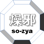 so-zya